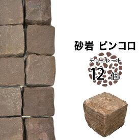 1丁ピンコロ / チョコレートサンド(茶) / 砂岩ピンコロ / 90×90×90mm / 12個 ピンコロ石