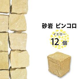 1丁ピンコロ / イエローサンド / 砂岩ピンコロ / 90×90×90mm / 12個 ピンコロ石