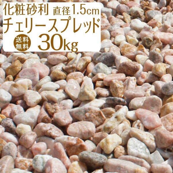 1,000円クーポン+P2倍 /チェリースプレッド / ピンク玉砂利 / 直径約1.5cm / 30kg / 庭 防犯 おしゃれ 砂利 石 ピンク