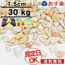 砂利 ピンク 玉砂利 1.5cm 30kg チェリースプレッド 庭 防犯 おしゃれ 石約0.37平米分(敷厚4cm)
