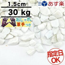 砂利 ホワイト 白 玉砂利 白 天然大理石 直径約1.5cm 30kg 庭 防犯 おしゃれ 砂利 石約0.37平米分(敷厚4cm)