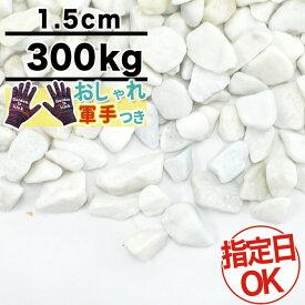 砂利 白 ホワイト 玉砂利 白 天然大理石 約1.5cm 300kg 庭 大量 防犯 おしゃれ 砂利 石 約3.7平米分(敷厚4cm)