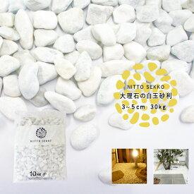 白玉砂利 / 天然大理石 / 直径約3〜5cm / 30kg / 庭 防犯 洋風 砂利 石 白