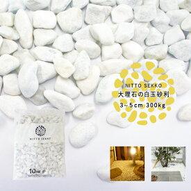 玉砂利 白 天然大理石 約3〜5cm 300kg 庭 大量 防犯 おしゃれ 砂利 石