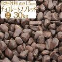 【ポイント5倍!10日23:59マデ】チョコレートスプレッド / 茶色玉砂利 / 直径約1.5cm / 30kg / 庭 防犯 おしゃれ 砂…