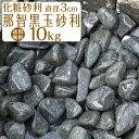 那智黒玉砂利 / 直径約3cm / 10kg / 庭 防犯 おしゃれ 砂利 石