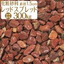 レッドスプレッド / 赤玉砂利 / 直径約1.5cm / 300kg / 庭 大量 防犯 おしゃれ 砂利 石