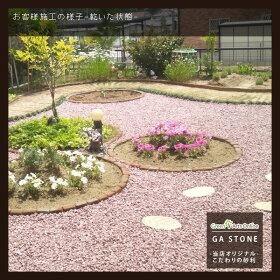 赤玉砂利/レッドスプレッド/1.5cm