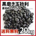 【福袋】黒磨き玉砂利 / 直径約1〜1.5cm / 20kg