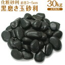 黒磨き玉砂利 / 直径約3〜5cm / 30kg / 庭 防犯 おしゃれ 砂利 石