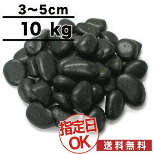 黒磨き玉砂利 墓 砂利 直径約3〜5cm 10kg 磨き加工(光沢) 約0.13平米分(敷厚4cm)
