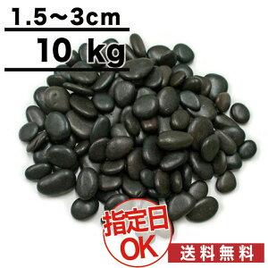 砂利 黒 黒磨き玉砂利 墓 砂利 天然硅石100% 磨き加工 直径約1.5〜3cm 10kg 約0.13平米分(敷厚4cm)