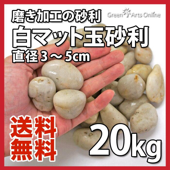 【アウトレット市場】白マット玉砂利 / 白玉砂利 / 直径約3〜5cm / 20kg