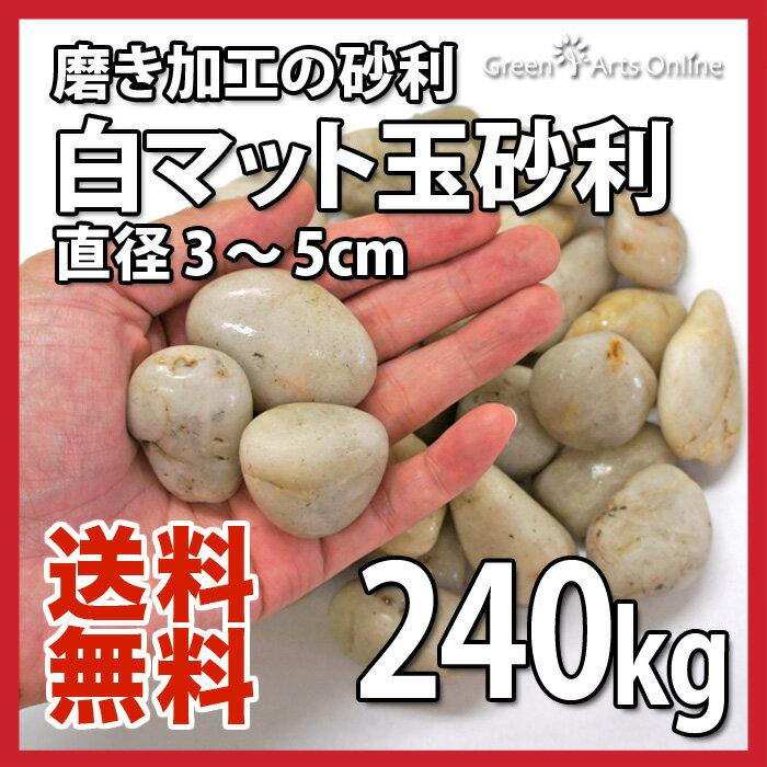【アウトレット市場】白マット玉砂利 / 直径約3〜5cm / 240kg