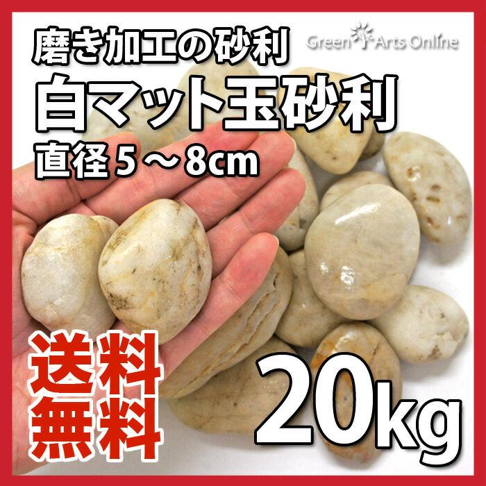 【アウトレット市場】白マット玉砂利 / 白砂利 / 直径約5〜8cm / 20kg