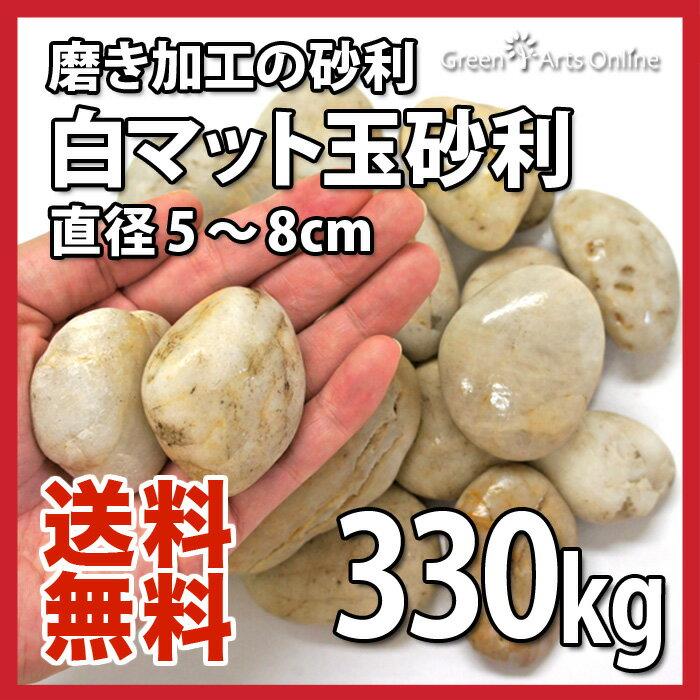 【アウトレット市場】白マット玉砂利 / 直径約5〜8cm / 330kg