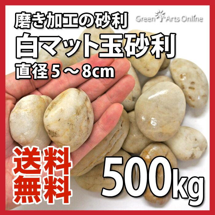 【アウトレット市場】白マット玉砂利 / 直径約5〜8cm / 500kg