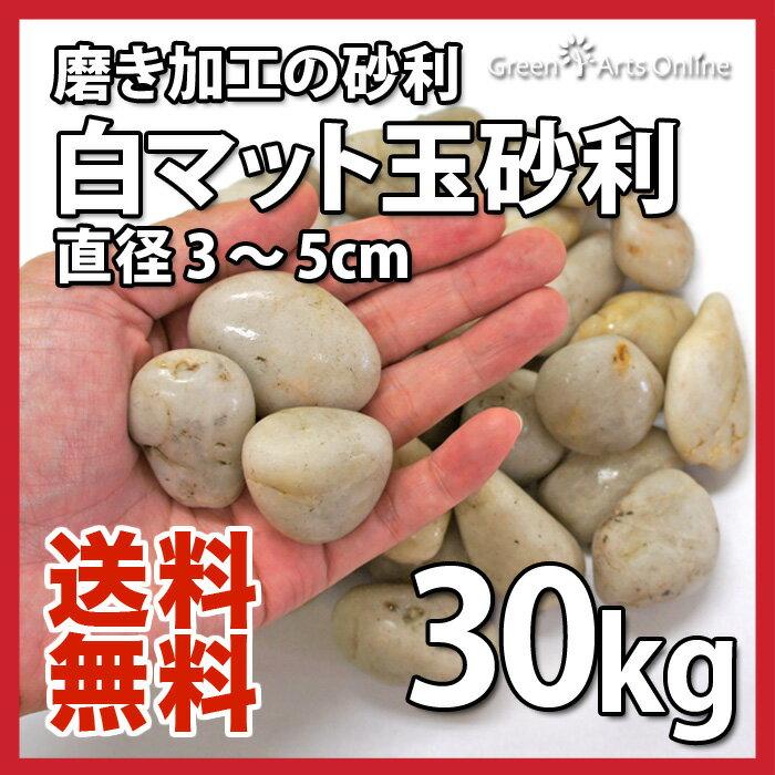 【アウトレット市場】白マット玉砂利 / 直径約3〜5cm / 30kg