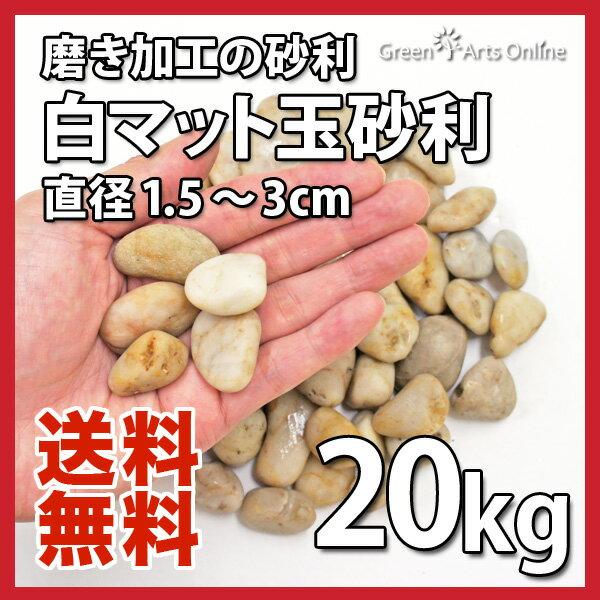 【アウトレット市場】白マット玉砂利 / 白砂利 / 直径約1.5〜3cm / 20kg