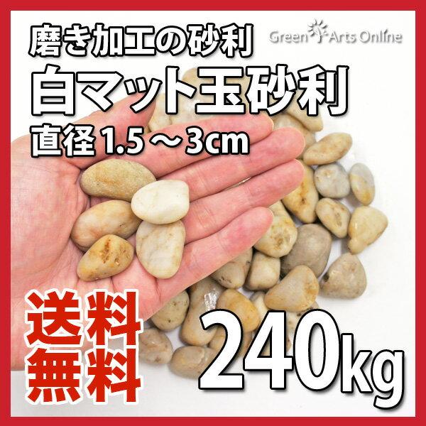 【アウトレット市場】白マット玉砂利 / 直径約1.5〜3cm / 240kg