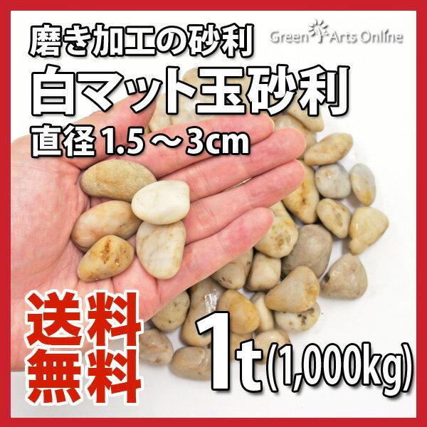 【アウトレット市場】白マット玉砂利 / 直径約1.5〜3cm / 1t