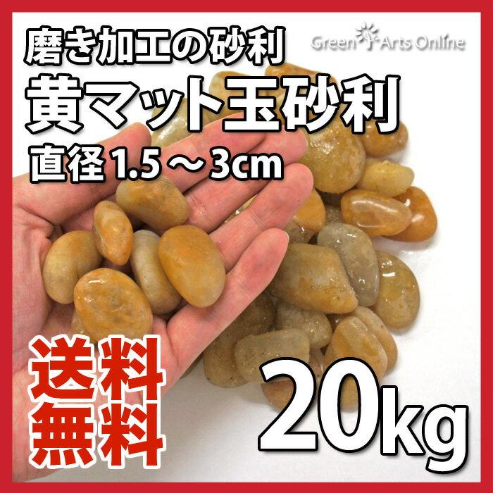 【アウトレット市場】黄マット玉砂利 / 黄色砂利 / 直径約1.5〜3cm / 20kg