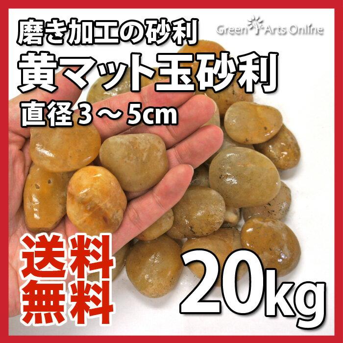 【アウトレット市場】黄マット玉砂利 / 黄色砂利 / 直径約3〜5cm / 20kg