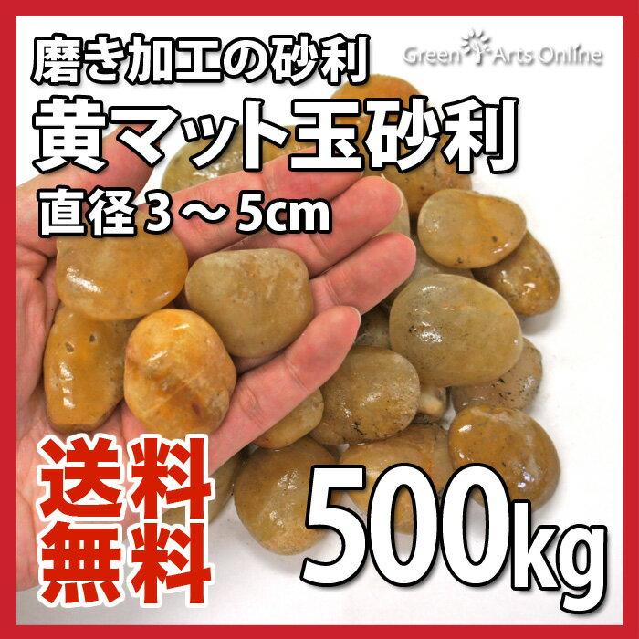【アウトレット市場】黄マット玉砂利 / 直径約3〜5cm / 500kg