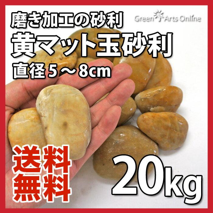 【アウトレット市場】黄マット玉砂利 / 黄色砂利 / 直径約5〜8cm / 20kg