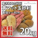 【福袋】【アウトレット市場】黄マット玉砂利 / 黄色砂利 / 直径約5〜8cm / 20kg