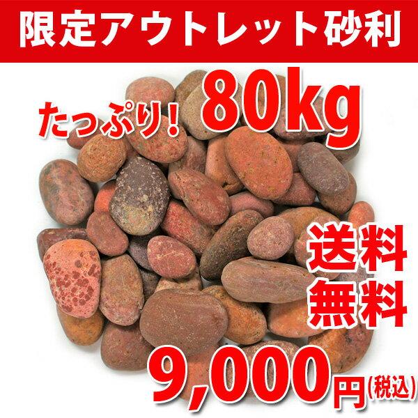 【アウトレット市場】赤マット玉砂利 / 直径約1.5〜3cm / 80kgセット