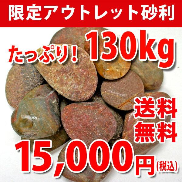 【アウトレット市場】赤マット玉砂利 / 赤砂利 / 直径約5〜8cm / 130kgセット