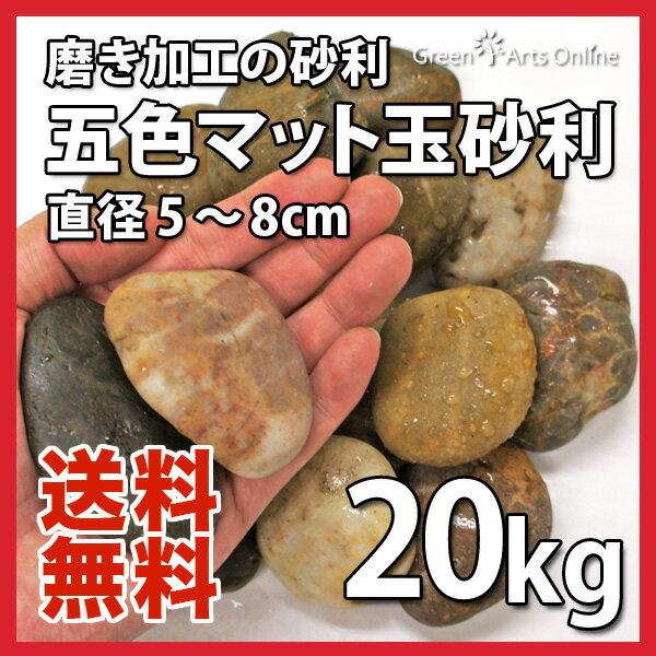 【アウトレット市場】五色マット玉砂利 / ミックス砂利 / 直径約5〜8cm / 20kg