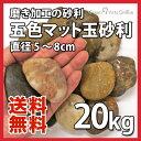 【福袋】【アウトレット市場】五色マット玉砂利 / ミックス砂利 / 直径約5〜8cm / 20kg