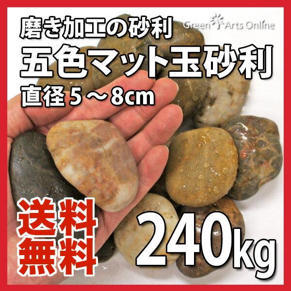 【アウトレット市場】五色マット玉砂利 / 直径約5〜8cm / 240kg