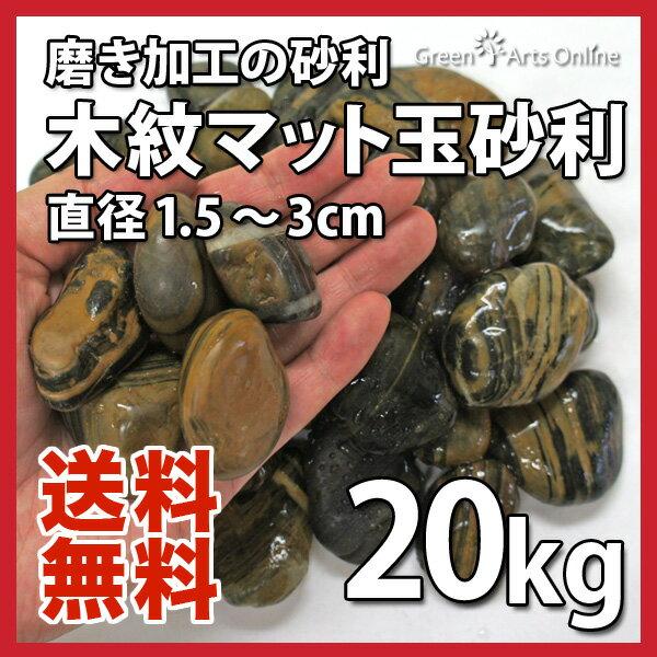【アウトレット市場】木紋マット玉砂利 / 直径約1.5〜3cm / 20kg