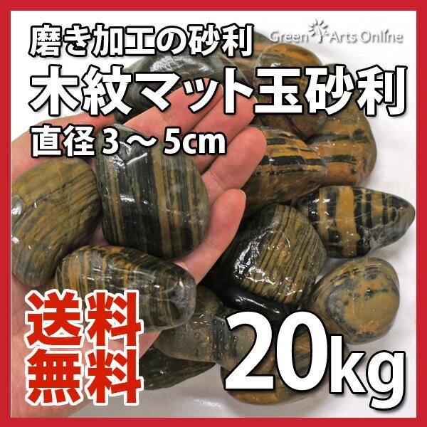 【14日20:00-20日23:59】1,000円クーポン+P2倍 /【アウトレット市場】木紋マット玉砂利 / 直径約3〜5cm / 20kg