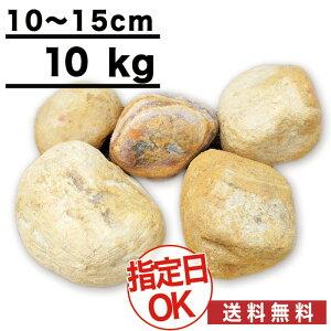 砂利 当店オリジナル 玉石 ブラウン 10〜15cm 10kg ジュピター 砂利 茶色【ito】