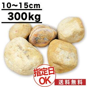砂利 当店オリジナル 玉石 ブラウン 10〜15cm 300kg ジュピター 砂利【ito】