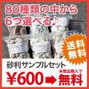 【送料無料】砂利・サンプルセット6種 たっぷり1〜3kg 白玉砂利 本商品購入時に¥600割引磨き玉砂利 お試し 高級砂利 …