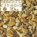 ビスケットロック / 茶色砕石砂利 / 直径約1.5〜3cm / 10kg / 庭 防犯 おしゃれ 砂利 石