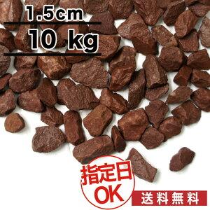 砂利 当店オリジナル 茶色 ブラウン 砕石 チョコレートロック 砂利 茶色 茶砕石 直径約1.5cm 10kg 約0.13平米分(敷厚4cm)【ito】