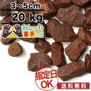 砂利 当店オリジナル チョコレートロック 茶色砕石砂利 ブラウン 直径約3〜5cm 20kg 庭 防犯 おしゃれ 砂利 石約0.25…