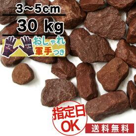 チョコレートロック 茶色砕石砂利 ブラウン 直径約3〜5cm 30kg 庭 防犯 おしゃれ 砂利 石約0.37平米分(敷厚4cm)