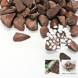 チョコレートロック / 茶色砕石砂利 / 直径約3cm / 30kg / 庭 防犯 おしゃれ 砂利 石