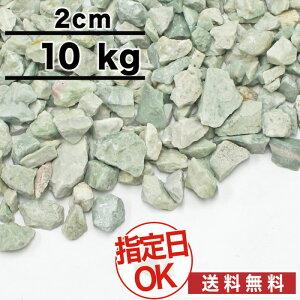 【セール価格】オリジナル 砂利 グリーン 緑 砕石 エメラルドロック 緑砕石砂利 直径約2cm 10kg 庭 防犯 おしゃれ 砂利 石 約0.13平米分(敷厚4cm)