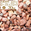 ローズヒップロック / ピンク砂利 / 直径約2cm / 30kg / 庭 防犯 おしゃれ 砂利 石 ピンク