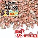 砂利 【在庫一掃セール】当店オリジナル 砂利 レッド 赤 砕石 1.5cm 30kg レッドロック 庭 防犯 おしゃれ 石約0.37平…