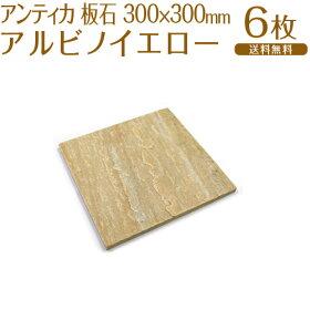 【アンティカ】板石/アルビノイエロー/300×300×15〜25mm/送料無料お庭敷石板石ガーデニングDIYその他石材【P変】【在100】