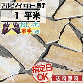 乱形石 アルビノイエロー / 歩道用 / 厚み7〜12mm(薄手) / 約1平米分【おしゃれ軍手付】 乱系